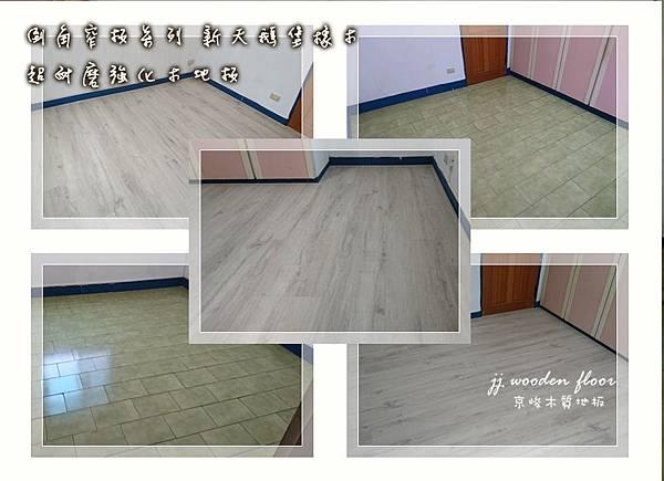 倒角窄板系列 新天鵝板 超耐磨木地板 (5).jpg
