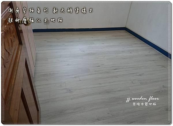 倒角窄板系列 新天鵝板 超耐磨木地板 (9).jpg