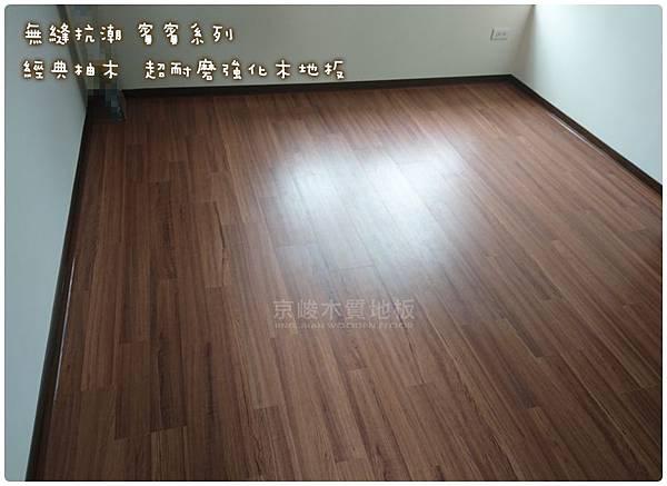 無縫抗潮 賓賓系列-經典柚木-主臥 (1-2).jpg