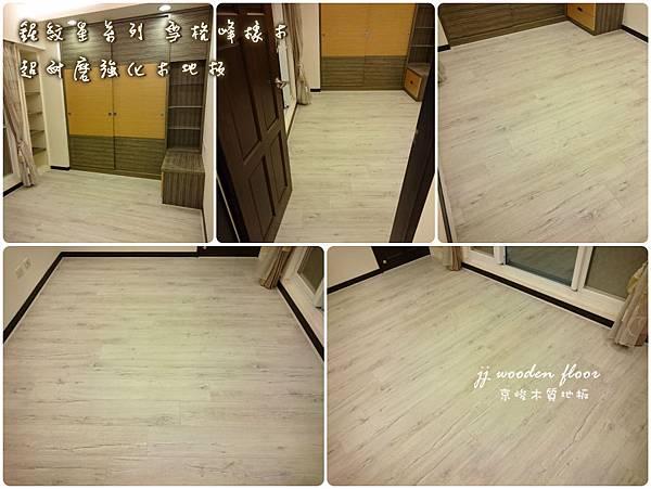 鋸紋星系列 雪格峰橡木 次臥 超耐磨木地板  (3).jpg