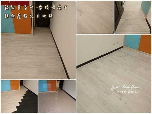 鋸紋星系列 雪格峰橡木 -兒童房 超耐磨木地板 (2).jpg