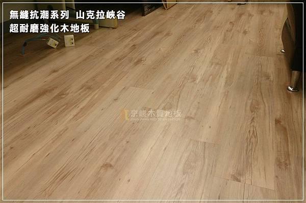無縫抗潮 山克拉峽谷 超耐磨木地板 木柵 (6).jpg