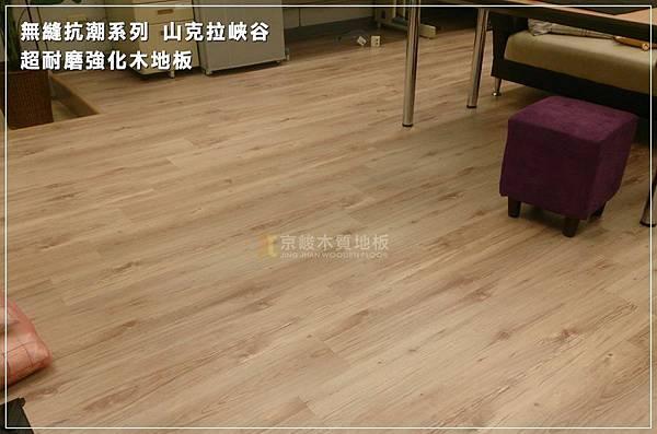 無縫抗潮 山克拉峽谷 超耐磨木地板 木柵 (7).jpg