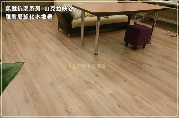 無縫抗潮 山克拉峽谷 超耐磨木地板 木柵 (9).jpg