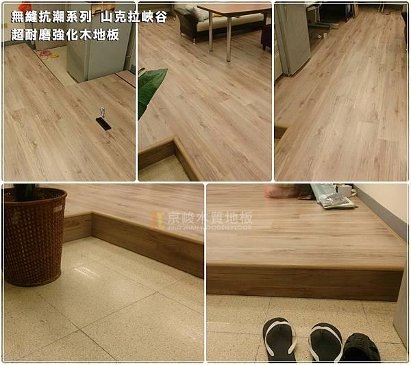 無縫抗潮 山克拉峽谷 超耐磨木地板 木柵 (12).jpg