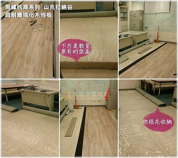 無縫抗潮 山克拉峽谷 超耐磨木地板 木柵 (11).jpg