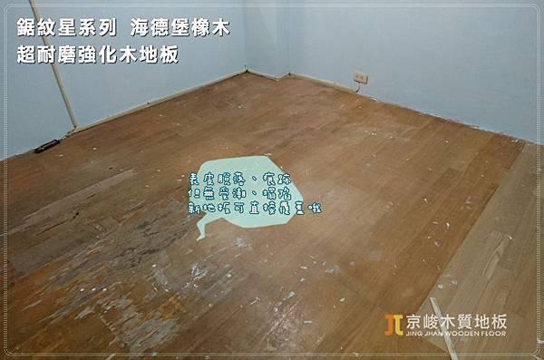鋸紋星系列-海德堡橡木 超耐磨木地板 (1).jpg