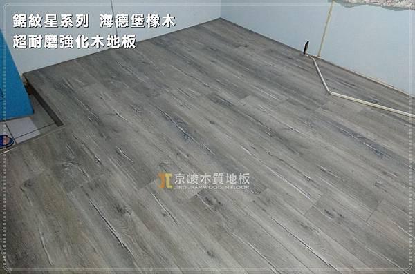 鋸紋星系列-海德堡橡木 超耐磨木地板 (3).jpg