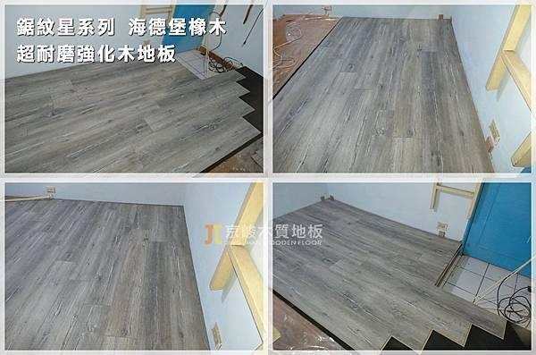鋸紋星系列-海德堡橡木 超耐磨木地板 (4).jpg