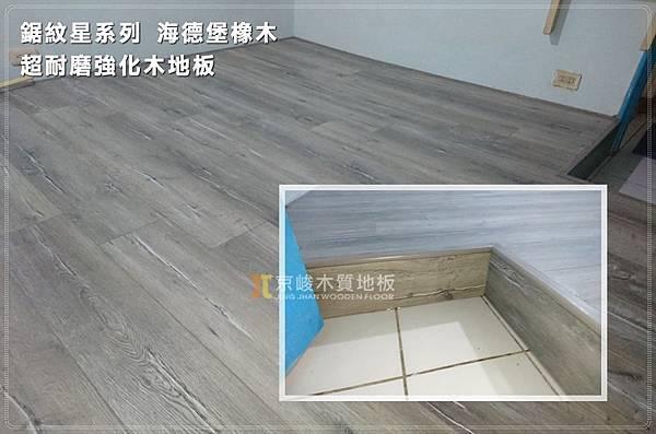 鋸紋星系列-海德堡橡木 超耐磨木地板 (5).jpg