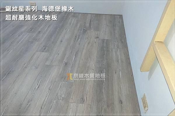 鋸紋星系列-海德堡橡木 超耐磨木地板 (6).jpg