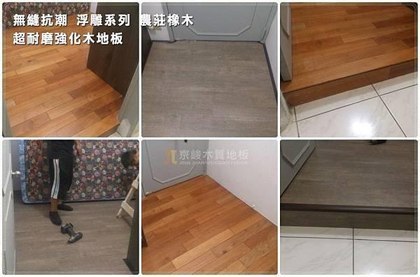 無縫抗潮 浮雕系列 農莊橡木 超耐磨木地板 (4).jpg