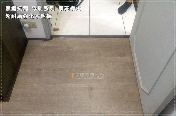 無縫抗潮 浮雕系列 農莊橡木 超耐磨木地板 (5).jpg