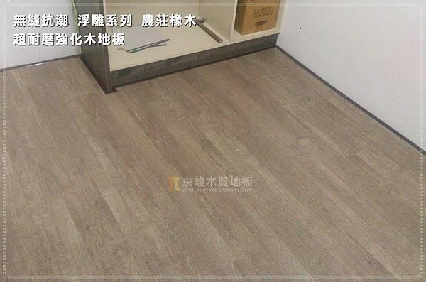 無縫抗潮 浮雕系列 農莊橡木 超耐磨木地板 (3).jpg