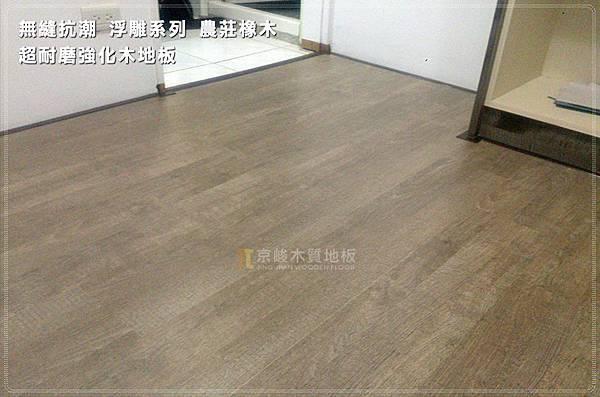無縫抗潮 浮雕系列 農莊橡木 超耐磨木地板 (2).jpg