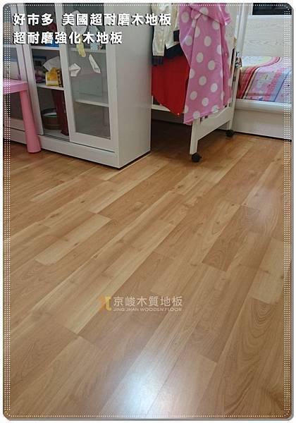 好市多美國超耐磨木地板 (5).jpg