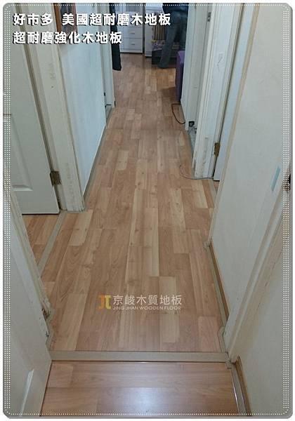 好市多美國超耐磨木地板 (7).jpg