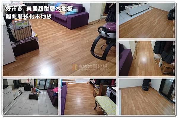 好市多美國超耐磨木地板 (9).jpg