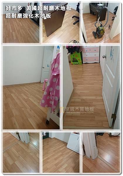 好市多美國超耐磨木地板 (8).jpg