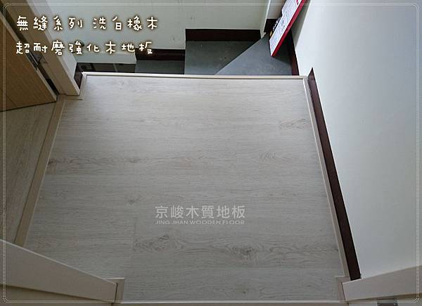無縫系列-洗白橡木--蘆洲-超耐磨木地板 (2).jpg