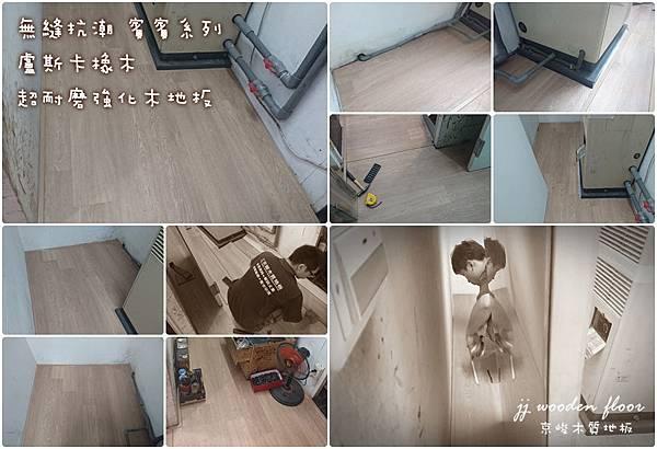 無縫抗潮-賓賓系列-盧斯卡橡木-超耐磨地板 03.jpg