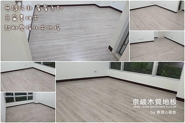 無縫抗潮-馬爾墨柚木-超耐磨木地板-主臥2.jpg
