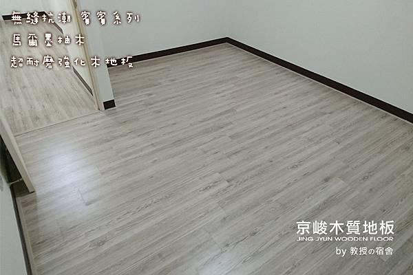無縫抗潮-馬爾墨柚木-超耐磨木地板-次臥2.jpg