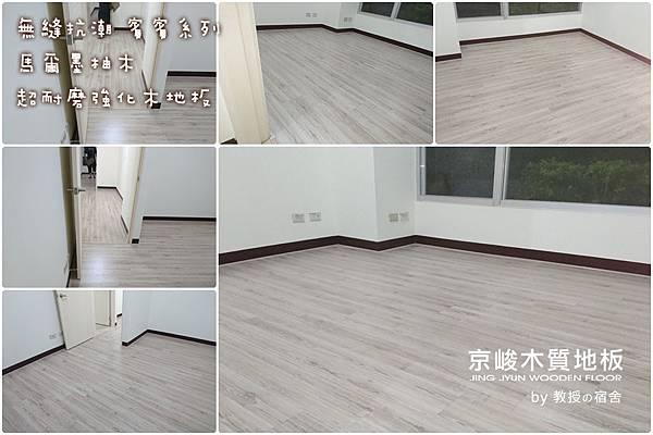 無縫抗潮-馬爾墨柚木-超耐磨木地板-次臥1.jpg
