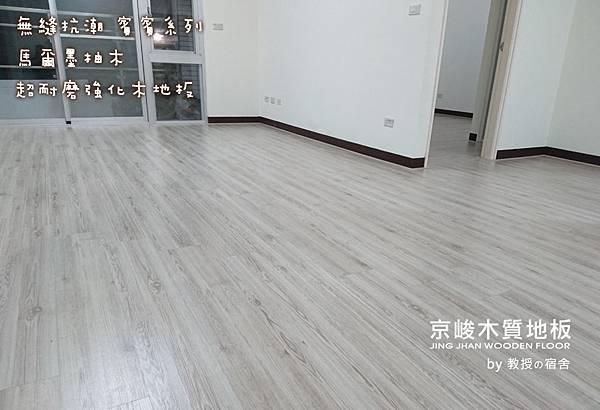 無縫抗潮-馬爾墨柚木-超耐磨木地板-客餐廳3.jpg
