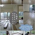 無縫抗潮-馬爾墨柚木-超耐磨木地板-施工5.jpg
