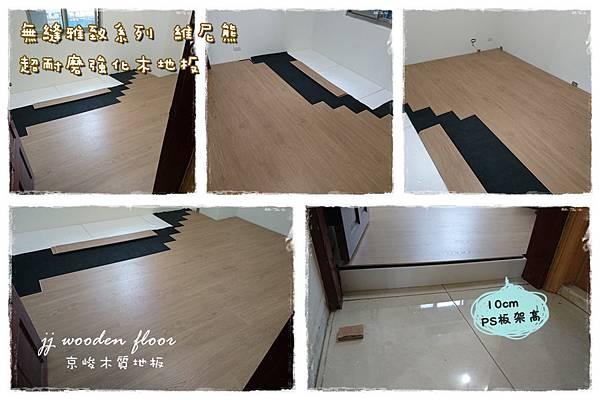 無縫雅致-維尼熊-超耐磨木地板 (1).jpg
