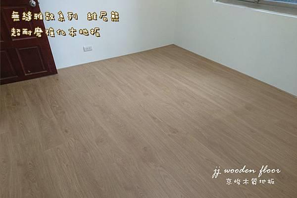 無縫雅致-維尼熊-超耐磨木地板 (5).JPG