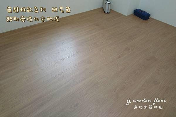 無縫雅致-維尼熊-超耐磨木地板 (9).JPG