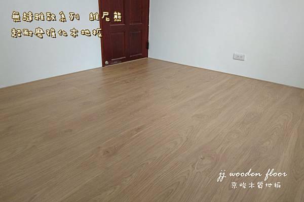 無縫雅致-維尼熊-超耐磨木地板 (7).JPG