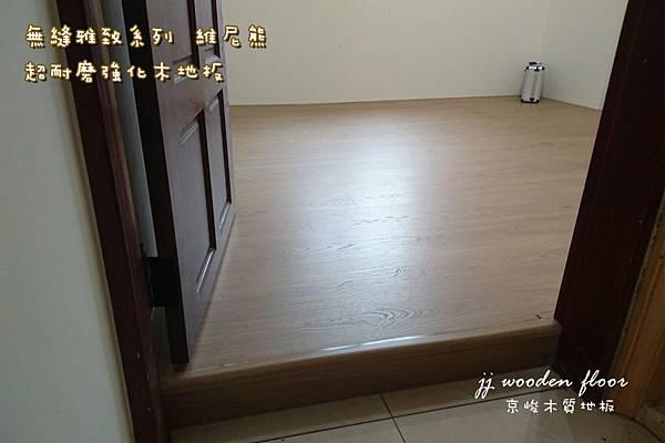 無縫雅致-維尼熊-超耐磨木地板 (10).JPG