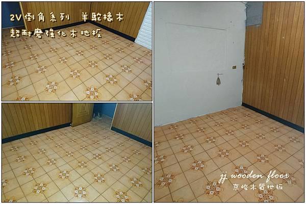 2V倒角羊駝橡木-超耐磨木地板 (1).jpg