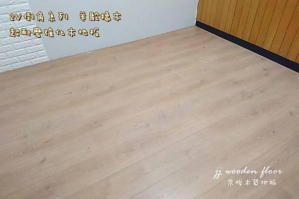 2V倒角羊駝橡木-超耐磨木地板 (2).jpg