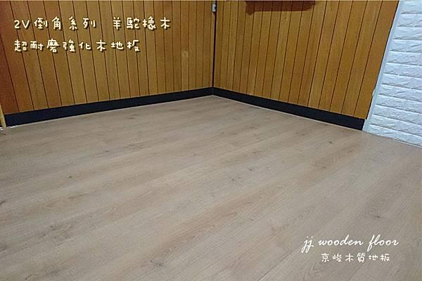 2V倒角羊駝橡木-超耐磨木地板 (5).jpg