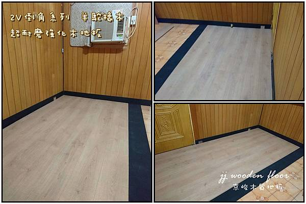2V倒角羊駝橡木-超耐磨木地板 (6).jpg