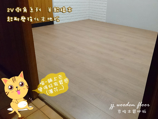 2V倒角羊駝橡木-超耐磨木地板 (7).jpg