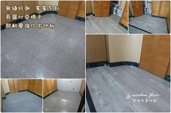 無縫抗潮賓賓系列-哥羅比亞橡木 超耐磨地板 (1).jpg