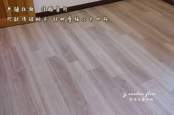 無縫抗潮-北歐淺胡桃木 超耐磨木地板 (5).jpg
