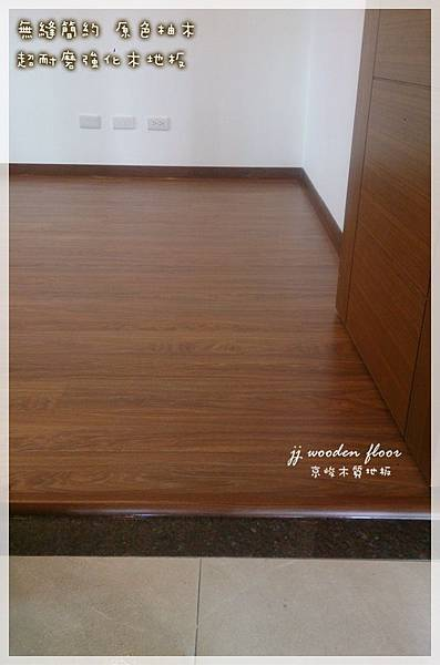 無縫簡約-原色柚木-超耐磨木地板-次臥 (3).jpg
