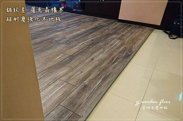 鋸紋星-薩克森橡木-新莊-超耐磨地板 (5).jpg
