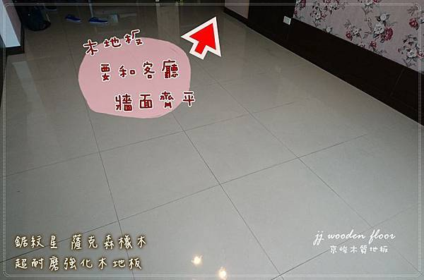 鋸紋星-薩克森橡木-新莊-超耐磨地板 (1).jpg