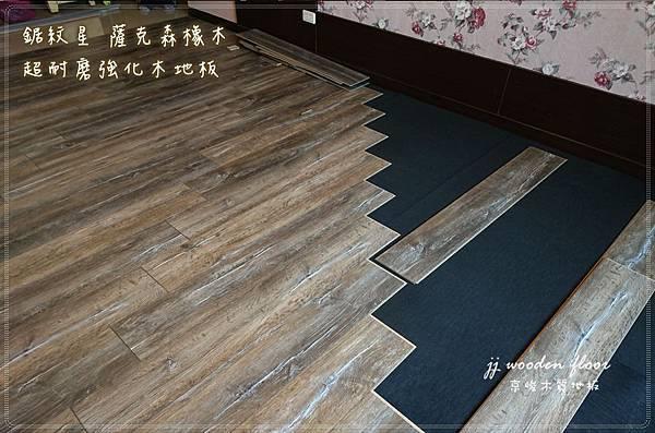 鋸紋星-薩克森橡木-新莊-超耐磨地板 (4).jpg