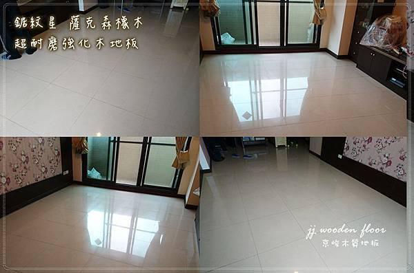 鋸紋星-薩克森橡木-新莊-超耐磨地板 (2).jpg