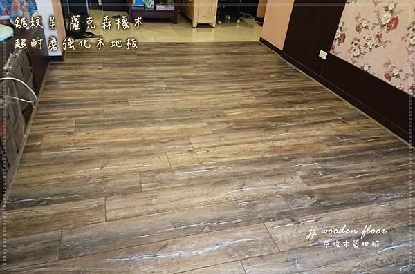 鋸紋星-薩克森橡木-新莊-超耐磨地板 (6).jpg