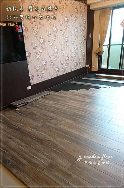 鋸紋星-薩克森橡木-新莊-超耐磨地板 (7).jpg