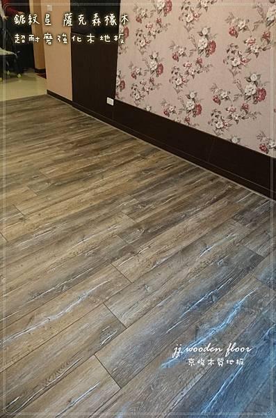 鋸紋星-薩克森橡木-新莊-超耐磨地板 (9).jpg